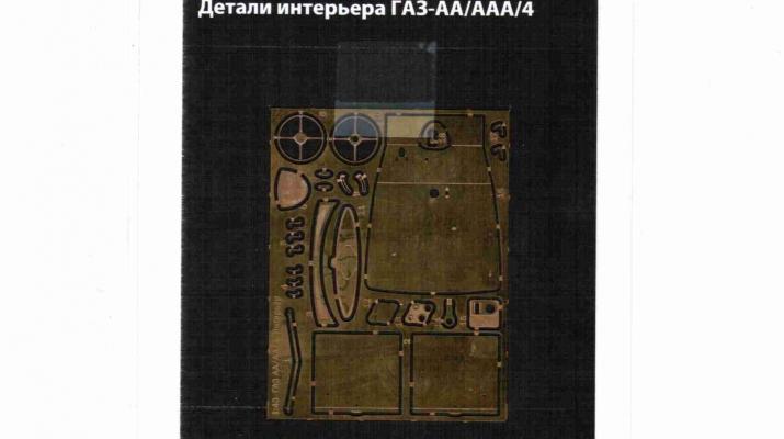 Фототравление Детали интерьера Горький АА / ААА / 4