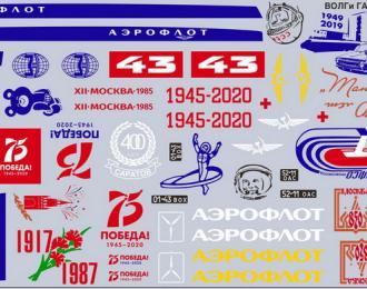 Набор декалей Горький 24 (DeAGOSTINI, Саратов)