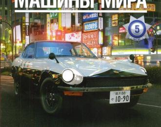 Журнал Полицейские Машины Мира, DATSUN Fairlady 240 Z Tokyo Police