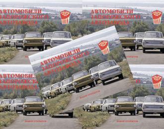 Набор открыток Автомобили Запорожского автозавода