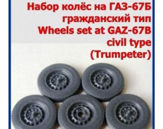 Набор для доработки - Набор колес для Горький-67Б (гражданский тип)