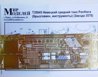 Фототравление Немецкий средний танк Sd. Kfz. 171 Panther ausf.D (брызговики, инструменты) (Звезда 3578)