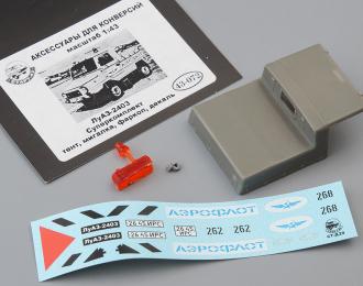 Супернабор для ЛуАЗ 2403: тент, мигалка, фаркоп, декаль