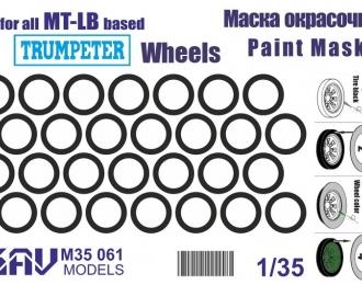 Окрасочная маска Советский артиллерийский тягач МТ-ЛБ (Trumpeter) (катки)