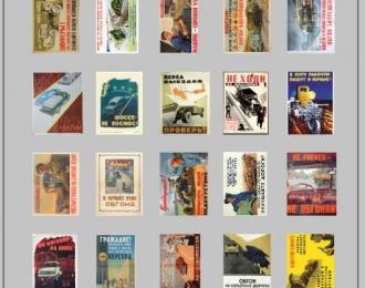 Набор декалей Плакаты СССР ПДД (100х140)