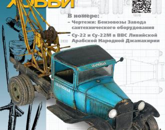 Журнал М-Хобби № 07/2021