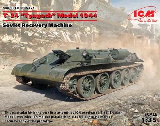 Сборная модель T-34T обр. 1944 г., Советская БРЭМ