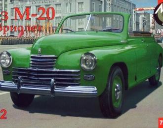Сборная модель  Горький М20 кабриолет