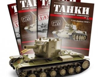 Танк КВ-2, ТАНКИ Легенды Отечественной бронетехники 5