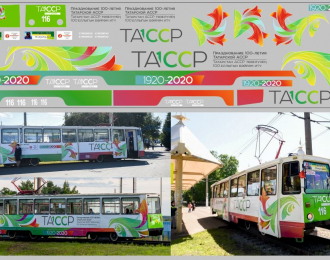 Набор декалей Трамвай КТМ-5М3 Нефтекамск 100 лет Татарской АССР (100х360)