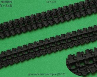 Набор траков для моделей ДТ-175