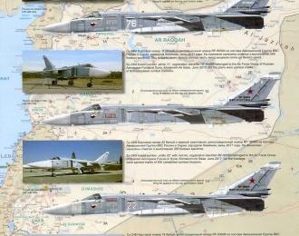 """Декаль Су-24М """"Сирийские воины"""", часть 2"""