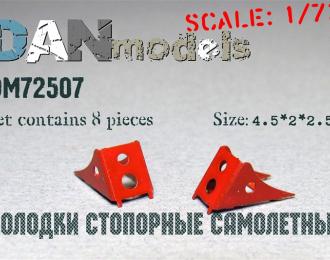 колодки стопорные самолетные, набор №5 - 8 шт размеры: длина 4,5мм,ширина 2мм,высота 2,5мм