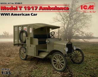 Сборная модель Американский автомобиль Model T 1917 санитарная