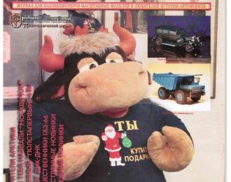 Журнал Автомобильный Моделизм 6/2009