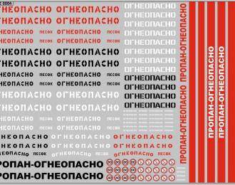 """Набор декалей Надписи """"Огнеопасно"""", знаки и полосы (200х140)"""