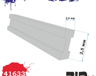 Пластиковый Профиль Двутавр (2*2,5. Длина 250 мм)