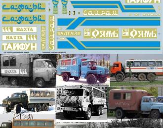 Набор декалей автомобилей ВАХТА, 190х80