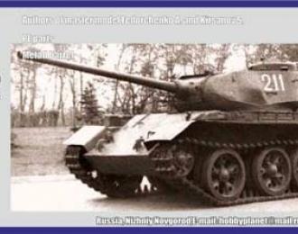 Сборная модель Советский средний танк Т-44М2