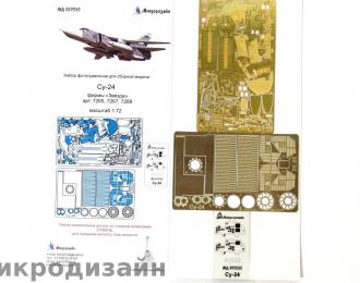 Фототравление Су-24 /М/МР