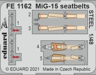 Фототравление для MiGG-15, ремни безопасности СТАЛЬНЫЕ