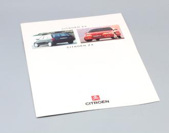 Журнал Citroen