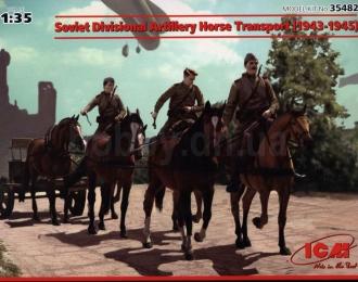 Советская конная тяга дивизионной артиллерии (1943-1945 г.г.)