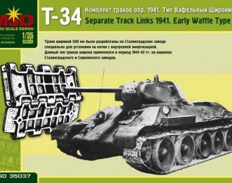 Сборная модель Наборные гусеницы для советского среднего танка Т-34 выпуска 1941 г. Тип вафельный широкий.