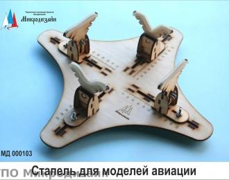 Стапель для моделей авиации