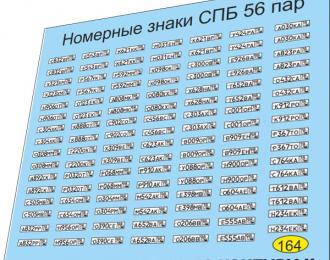 Набор декалей Номерные знаки Санкт-Петербург (56 пар)