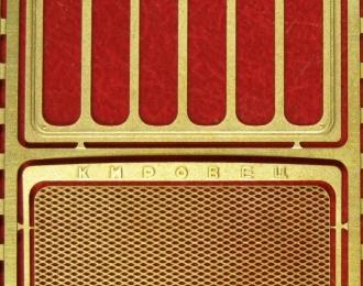 Фототравление Решетка радиатора К-700 Кировец