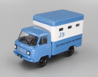 УАЗ 451Д Мебель фургон, Автомобиль на службе 50, синий