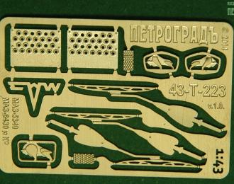 Фототравление Базовый набор для моделей МАЗ семейства 5340 и 6430 (альпак)