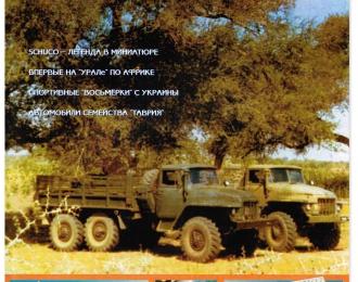 Журнал Автомобильный Моделизм 11/2001