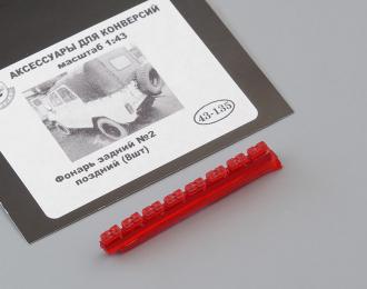Фонарь задний No.2 (ФП-132А), поздний 8 шт. (135), красный
