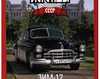 Журнал Автолегенды СССР 3 - Горький 12 / ЗИМ 12