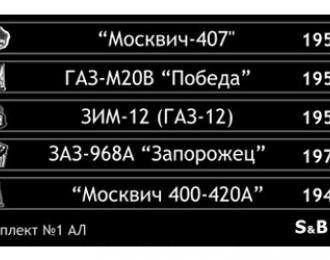 Наклейки для боксов S and B Автолегенды СССР Комплект #1