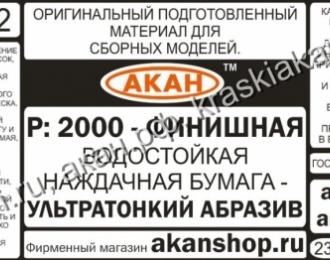 Водостойкая наждачная бумага Р: 2000 (ультратонкий абразив- финишная) 230х140мм