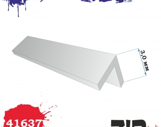 Пластиковый профиль уголок 3*3 (длина 250 мм) (5 шт.)