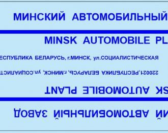 Набор декалей 0007 Грузовики и прицепы МАЗ, синий