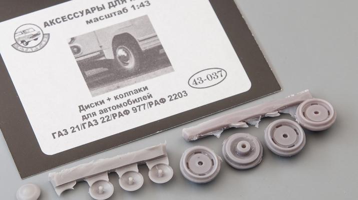 Диски, колпаки для Горький-21, 22, РАФ-977, 2203 (4 шт.)