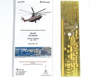 Набор фототравления для Ми-26 экстерьер (Звезда)
