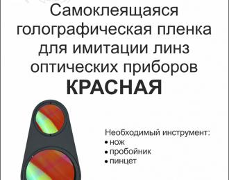 Голографическая плёнка для имитации линз оптических приборов (красная)