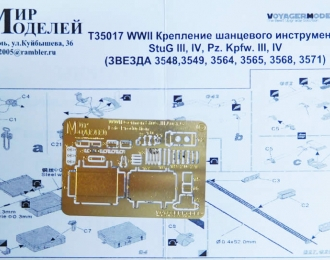 Фототравление Крепление шанцевого инструмента для немецких танков Pz. Kpfw. III / IV и САУ StuG III / IV (ЗВЕЗДА 3548, 3549, 3564, 3565, 3566, 3568, 3569)