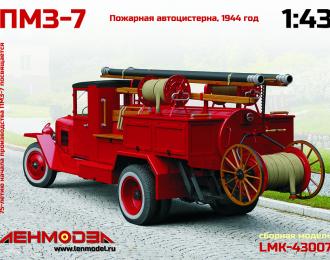 Сборная модель ПМЗ-7 пожарная автоцистерна 1944 г.