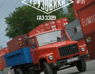 Горький 3309, Автолегенды СССР. Грузовики 21