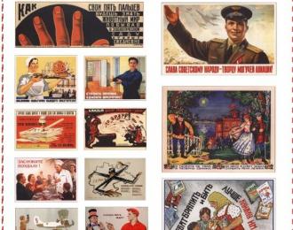 Набор декалей плакаты и афиши для оформления диорам, 100 х 135 мм (обратная декаль)  ТИП 14