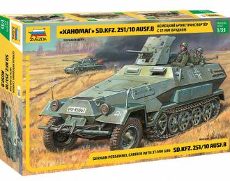 Сборная модель Бронетранспортер «Ханомаг» Sd.Kfz. 251/10AUSF B C 37-мм орудием