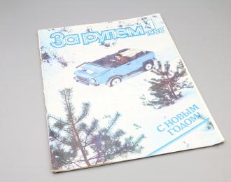 "Журнал ""За рулем"" - 1 1988"