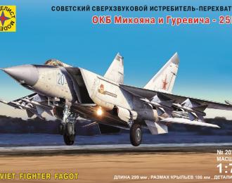 Сборная модель Советский сверхзвуковой истребитель ОКБ Микояна и Гуревича-25ПД